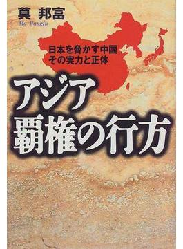 アジア覇権の行方 日本を脅かす中国その実力と正体