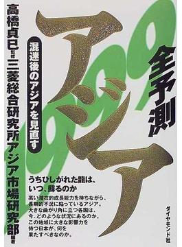 全予測アジア 1999