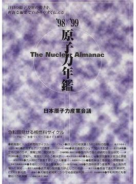 原子力年鑑 '98/'99