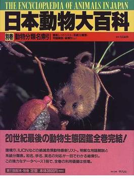 日本動物大百科 別巻 動物分類名索引
