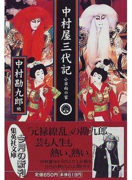 中村屋三代記 小日向の家(集英社文庫)