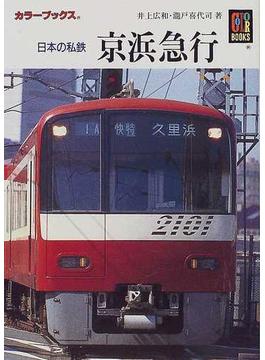 日本の私鉄京浜急行(カラーブックス)