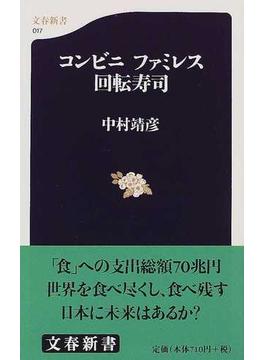 コンビニファミレス回転寿司(文春新書)