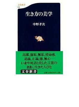 生き方の美学(文春新書)