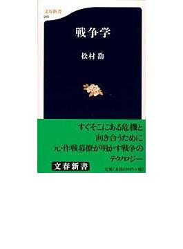 戦争学(文春新書)