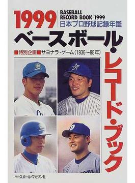 ベースボール・レコード・ブック 日本プロ野球記録年鑑 1999
