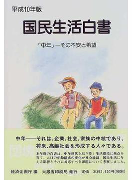 国民生活白書 平成10年版 「中年」−その不安と希望