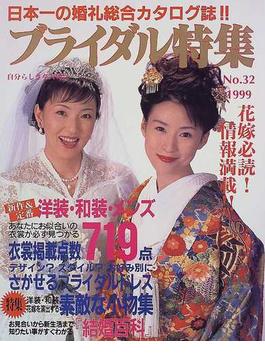 ブライダル特集 No.32(1999)