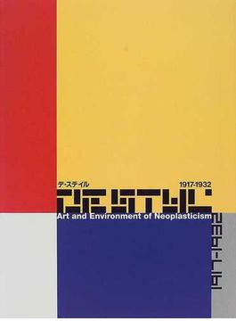 デ・ステイル 1917−1932 Art and environment of neoplasticism