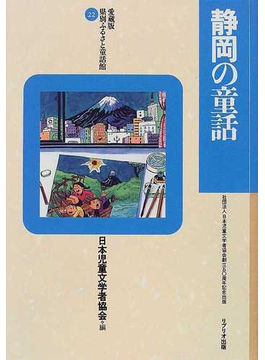 静岡の童話