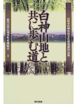 白神山地と共に歩む道 第一回白神自然文化賞受賞作品集