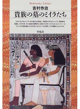 貴族の墓のミイラたち(平凡社ライブラリー)