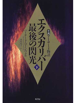 エクスカリバー最後の閃光 小説アーサー王物語 下