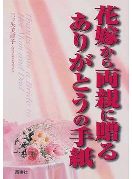 花嫁から両親に贈るありがとうの手紙