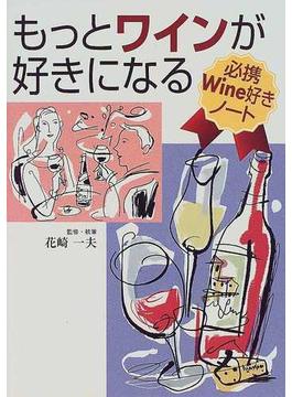 もっとワインが好きになる 必携Wine好きノート
