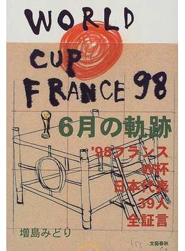 6月の軌跡 '98フランスW杯日本代表39人全証言