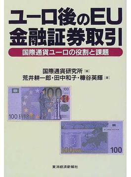 ユーロ後のEU金融証券取引 国際通貨ユーロの役割と課題