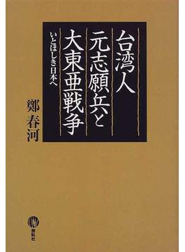 台湾人元志願兵と大東亜戦争 いとほしき日本へ
