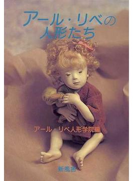 アール・リベの人形たち