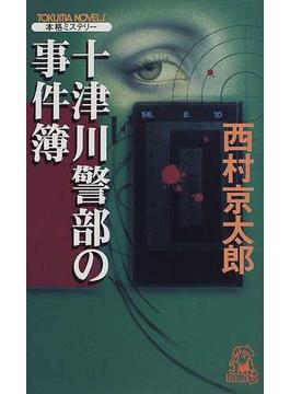 十津川警部の事件簿(TOKUMA NOVELS(トクマノベルズ))