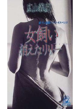 女飼い消えたリリー(TOKUMA NOVELS(トクマノベルズ))