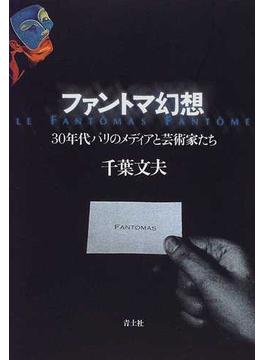 ファントマ幻想 30年代パリのメディアと芸術家たち