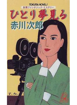 ひとり夢見る(TOKUMA NOVELS(トクマノベルズ))