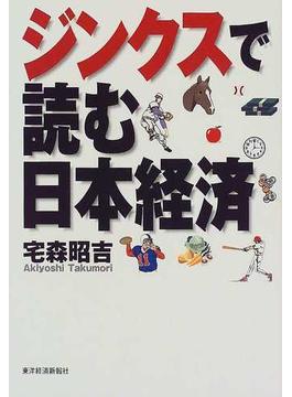 ジンクスで読む日本経済