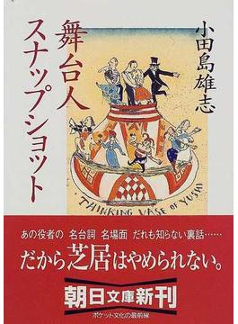 舞台人スナップショット(朝日文庫)