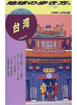 地球の歩き方 1999〜2000版 31 台湾