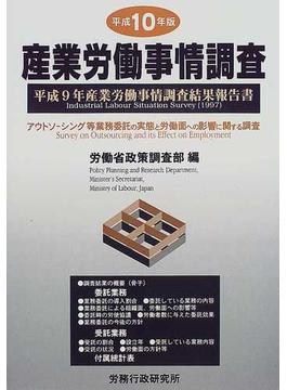 産業労働事情調査 平成10年版