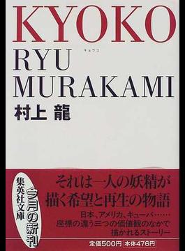 Kyoko(集英社文庫)