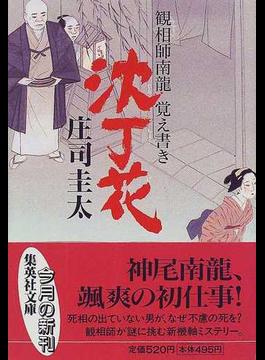 沈丁花(集英社文庫)