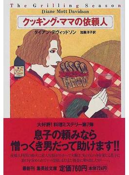 クッキング・ママの依頼人(集英社文庫)