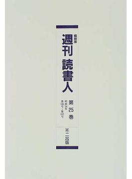 週刊読書人 縮刷版 第25巻 昭和56年1月〜12月/第1363号〜第1413号