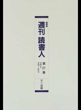 週刊読書人 縮刷版 第27巻 昭和58年1月〜12月/第1464号〜第1513号