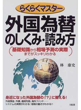外国為替のしくみ・読み方 基礎知識から相場予測の実際までがスッキリわかる らくらくマスター