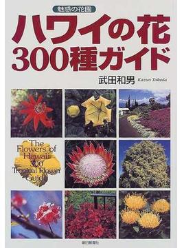 ハワイの花300種ガイド 魅惑の花園