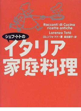 シェフ・トトのイタリア家庭料理