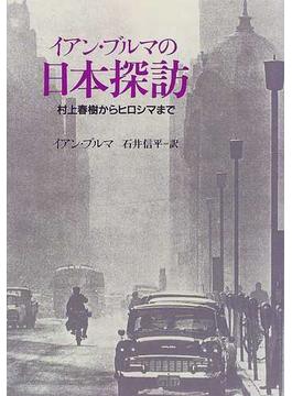 イアン・ブルマの日本探訪 村上春樹からヒロシマまで