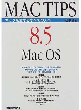 マックティップス8.5 マックを愛するすべての人へ Mac OS