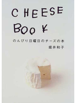Cheese book のんびり日曜日のチーズの本
