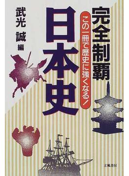 完全制覇日本史 この一冊で歴史に強くなる!