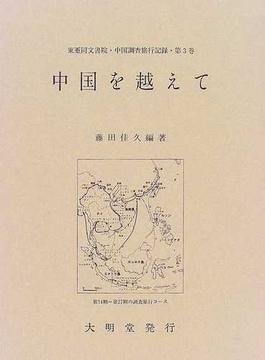 東亜同文書院・中国調査旅行記録 第3巻 中国を越えて