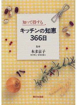 知って得するキッチンの知恵366日