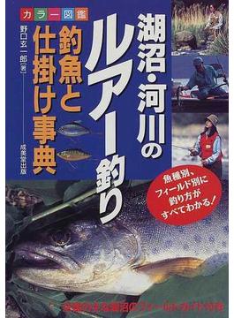湖沼・河川のルアー釣り カラー図鑑 釣魚と仕掛け事典