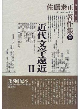 佐藤泰正著作集 9 近代文学遠近 2