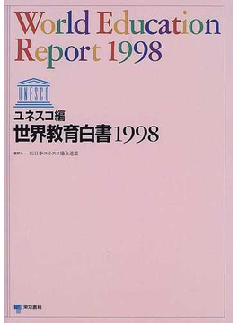 世界教育白書 1998 変革期の世界における教員と教授法