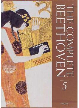 ベートーヴェン全集 第5巻 理想と現実