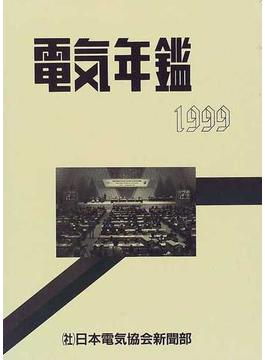 電気年鑑 '99−1 会社団体概要